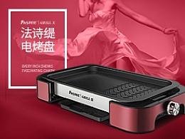 法诗缇烧烤·料理2in1电烤盘众筹页面