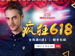 2017天猫618理想生活狂欢节ferrante男装首页海报