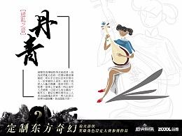 迷乱之音-丹青(控制系)