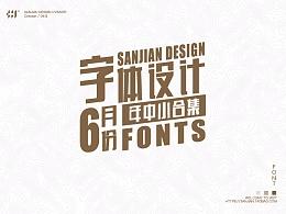 【肖维野纳】字体设计年中小合集