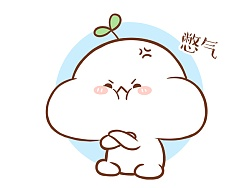 【表情×长草颜团子】好气哦,说好的大暴雨呢???
