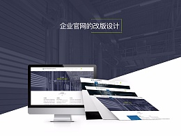 企业官网的改版设计