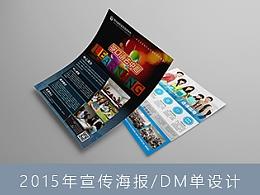 教育培训宣传画册/海报/DM单设计