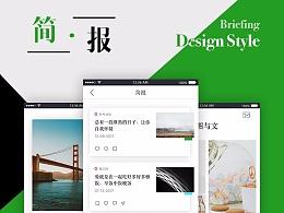 -简报- Briefing UI Design