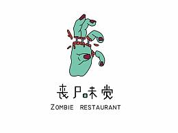《丧尸味觉》主题餐厅VI设计
