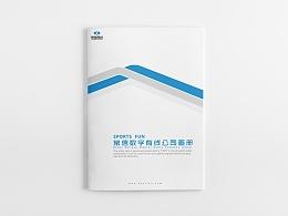 数字电视有线/企业画册