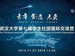 武汉大学国际 交流营主屏幕、主喷绘设计