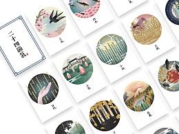 毕业设计—《24节气插图》#青春答卷2017#