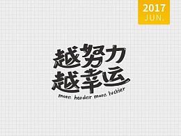 越努力越幸运(5-6月字体设计)