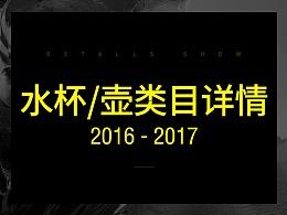 2016-2017 水杯/壶产品类目 (保温杯/壶)