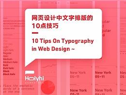网页设计中文字排版的10点技巧