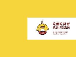 餐饮VI+吉祥物logo