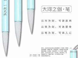 大河之剑-毛笔