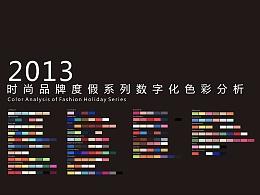 2013时尚品牌度假系列数字化色彩分析