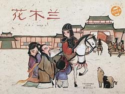 中国风儿童绘本《花木兰》
