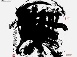 白墨广告-黄陵野鹤-书法-汉字书写探究系列之陆-求变