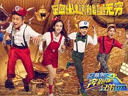 《奔跑吧兄弟》综艺海报跑男超级玛丽明星小鲜肉鹿晗