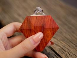 《恒家之造》 创意钻石戒指盒
