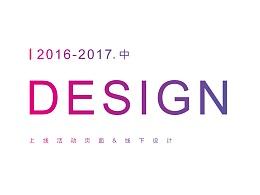 2016-2017电商设计