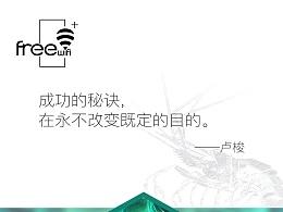 WIFI产品网页设计