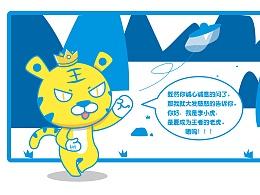 腾讯王卡品牌形象——你好,我是李小虎。