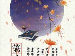 繁瑃灯会海报