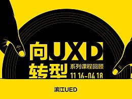 """阿里滨江UED-""""向UXD转型""""系列课程回顾"""