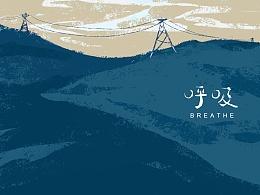 《呼吸》行走记-书装插画