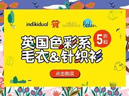 手机端banner 海报 儿童服装