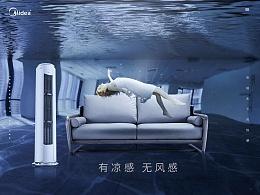 有凉感,无风感-美的空调创意海报设计