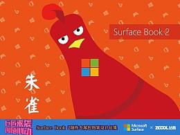 Surface Book 2 四大神兽 电脑包