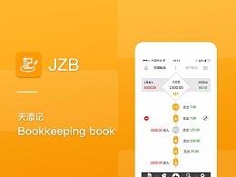 UI界面设计 记账类理财APP
