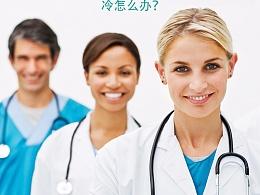 医院APP (一)模仿