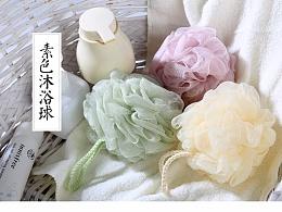 日式-沐浴球