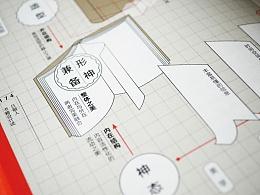 《书艺问道·吕敬人书籍设计说》 敬人工作室设计作品
