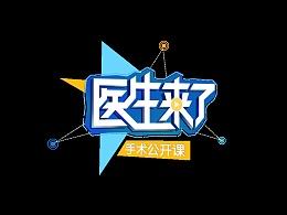医疗相关logo