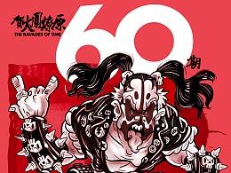 《火凤燎原》出版第60期贺图