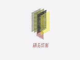 【东方视觉与现代传播】硖石灯彩标识及辅助图形设计