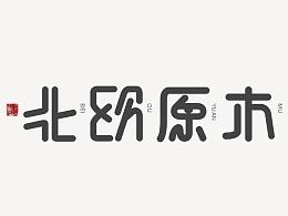 """""""北欧原木""""字体设计/LOGO设计/字体设计/创意字体/"""