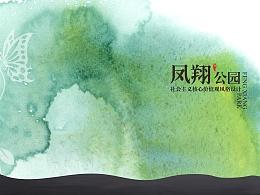 海口凤翔公园社会主义核心价值观景观文化小品设计