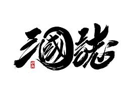 [ 妙典 ] 八月书法字体(二)