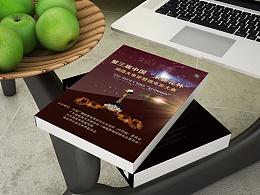 设计案例 | 微电影大赛设计方案