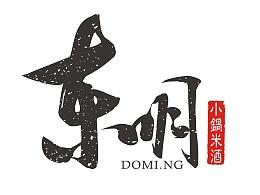 给一家农村小锅米酒做的字体LOGO