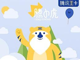 腾讯王卡品牌形象 |  腾小老