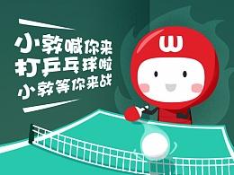 微小敦运动系列——乒乓球比赛海报