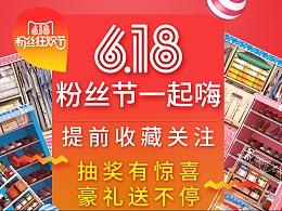 618活动关联页首页海报设计