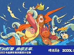腾讯王卡形象创意设计大赛———Caca、Qica、Pakuka
