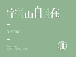 """原创作品:""""字""""由自在-字体设计第三部分合集"""