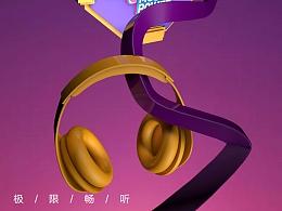 C4D音乐节海报