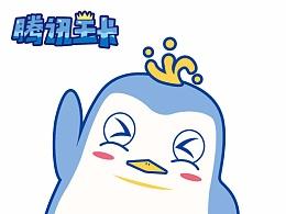 腾讯王卡品牌形象——肥二